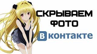 Как Вконтакте скрыть фотографии от посторонних глаз? | Complandia