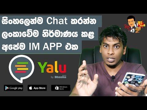 සිංහල Geek Review - Yalu sinhala IM chat app download for sri lanka android apple windows mobile
