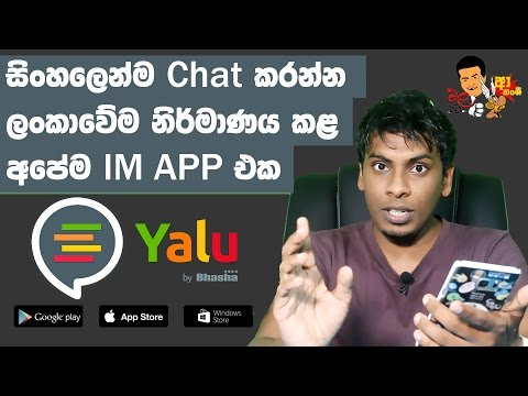 සිංහල Geek Review - Yalu sinhala IM chat app download for sri lanka android apple windows mobile
