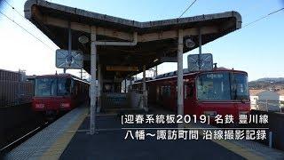 [迎春系統板2019] 名鉄 豊川線 八幡〜諏訪町間 沿線撮影記録
