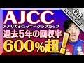 【競馬予想】 2019 AJCC 回収率600%超!!