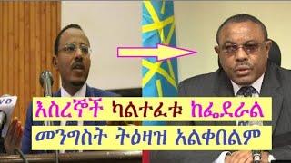 ለማ መገርሳ እስረኞች ካልተፈቱ ከፌደራል መንግስት ትዕዛዝ አልቀበልም Ethiopia