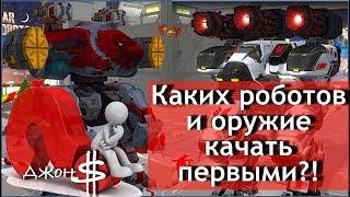 war Robots - Каких роботов и оружие качать первыми?!!!