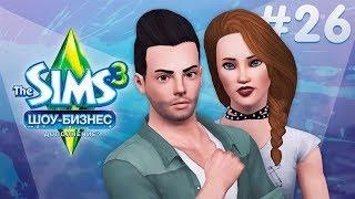 The Sims 3 Шоу-Бизнес | Снежная вечеринка - #26