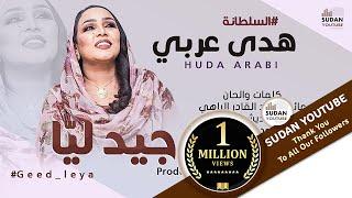 هدى عربي - جيد ليا - جديد الاغاني السودانية 2021