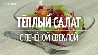Тёплый салат с печеной свеклой [Рецепты от Рецептор]