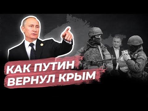 Как возвращали Крым: ложь Путина, вежливые люди, перенос референдума