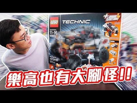 樂高也有大腳怪!真正的積木遙控車!LEGO 9398