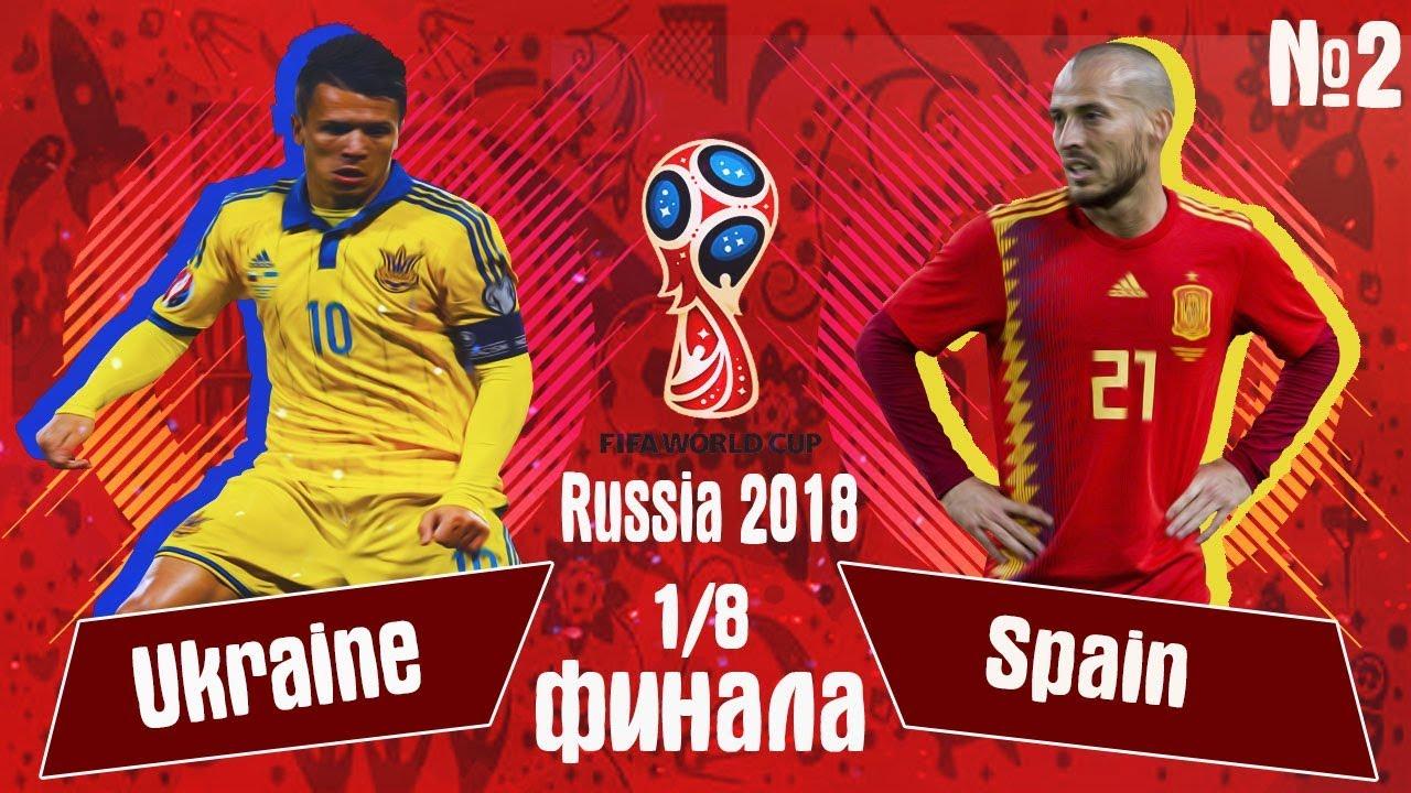 Футбол чемпионат мира украина испания