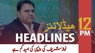 ARYNews Headlines | We cannot expect Nawaz's return to country now, Fawad | 12PM | 19Nov 2019