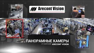 Arecont Vision - современные системы виденаблюдения(Панорамная камера видеонаблюдения Arecont Vision., 2015-12-02T15:34:47.000Z)