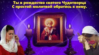 С Рождеством Николая Чудотворца!!! Очень красивое поздравление!!!
