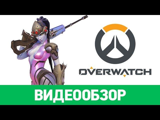 Overwatch (видео)