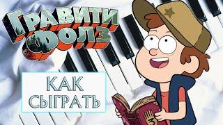 How to play Gravity Falls opening piano (Как сыграть опенинг Гравити Фолз на фортепиано)