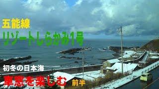五能線観光列車リゾートしらかみ1号で初冬の日本海列車旅(車窓動画前半 秋田~あきた白神)