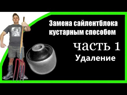 Самостоятельная ЗАМЕНА САЙЛЕНТБЛОКОВ без Спец Инструмента - Удаление
