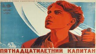 Пятнадцатилетний капитан (1945) в хорошем качестве (Пятнадцатилетний Капитан 1945 смотреть онлайн)