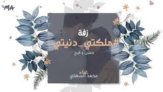 محمد السهلي - ملكتي دنيتي | زفة حسن وفرح 💍 2020