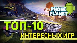 ТОП-10 Новых и интересных игр на ANDROID 2015 PHONE PLANET