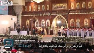 مصر العربية | البابا تواضروس يترأس صلاة عيد القيامة بالكاتدرائية
