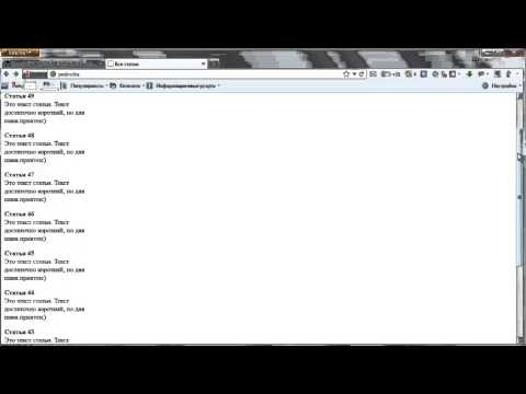 Ajax-подгрузка контента при прокрутке страницы wordpress