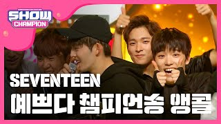 (ShowChampion EP.186) Champion song 'SEVENTEEN - Pretty U' Encore