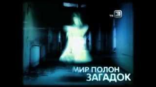 Охотники за привидениями, ТВ3, анонс