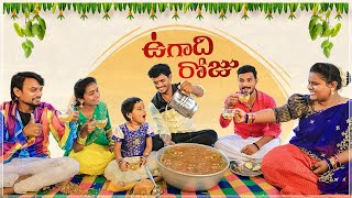Ugadi Roju | Festival village comedy | Creative Thinks A to Z