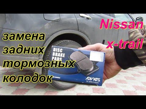Nissan X-Trail Замена задних тормозных колодок