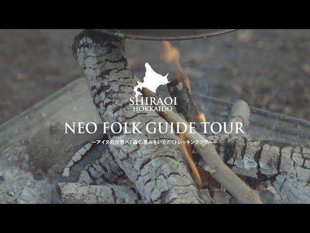 HOKKAIDO SHIRAOI / NEO FOLK GUIDE TOUR