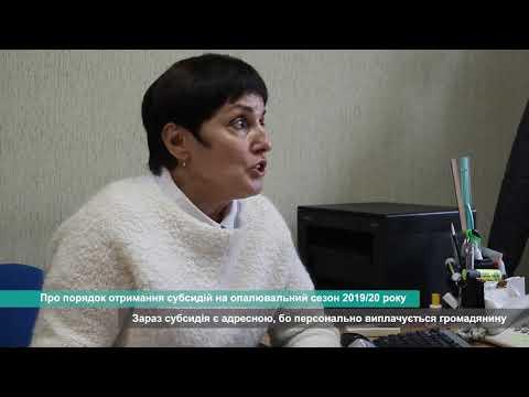 Телеканал АНТЕНА: Про порядок отримання субсидій на опалювальний сезон 2019/20 року