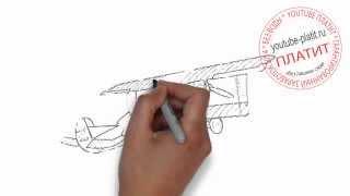 Самолеты нарисованные  Как нарисовать самолет мессершмид видео(как нарисовать самолет, как нарисовать самолёт поэтапно, как нарисовать самолет карандашом, как нарисовать..., 2014-07-26T14:05:34.000Z)