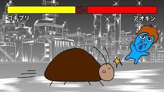 【超閲覧注意】青鬼 vs 巨大ゴキブリ【ゲームバトル 】
