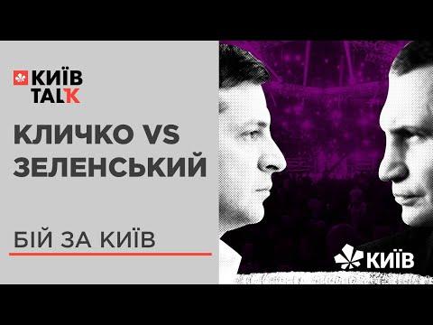 Війна за Київ: справжні мотиви обшуків в КМДА та тиску на Кличка #КиївTalk