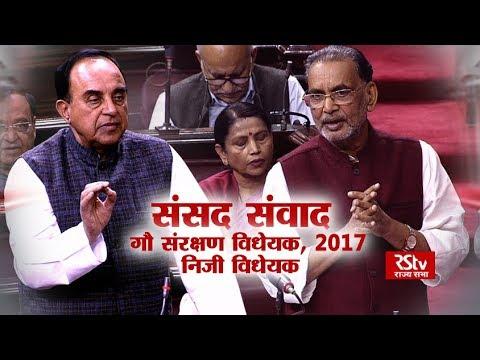 Sansad Samvad - The Cow Protection Bill, 2017 - Private Member Bill | EP - 01