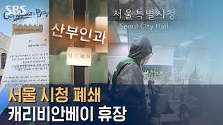 확진자 나온 강남 산부인과 폐쇄…캐리비안베이 휴장 / …