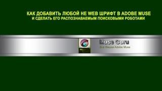 Как добавить в muse любой шрифт(http://museland.ru http://kurs.museland.ru Курс по созданию лендинга за 1 час на основе готового шаблона Используем виджет..., 2014-07-21T22:33:48.000Z)
