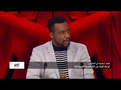 فيلم -ستموت في العشرين-: لوحة فنية عن الشخصية السودانية  - 13:00-2020 / 2 / 14
