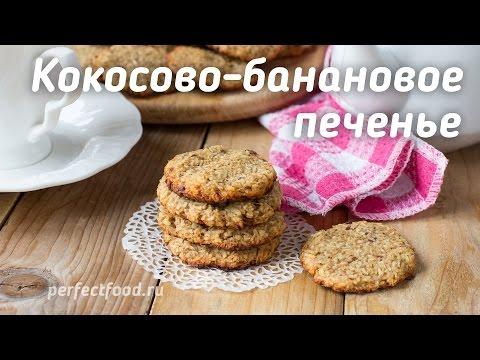 Овсяное печенье — 33 рецепта с фото. Как приготовить