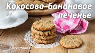 Кокосовое печенье с бананами БЕЗ САХАРА, яиц и молока | Добрые рецепты