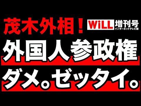 #342 【茂木外相へ】外国人参政権はダメ絶対!