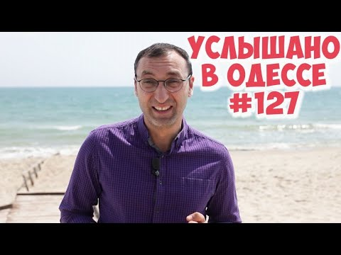 Шутки, юмор, анекдоты, фразы и выражения! Услышано в Одессе! #127