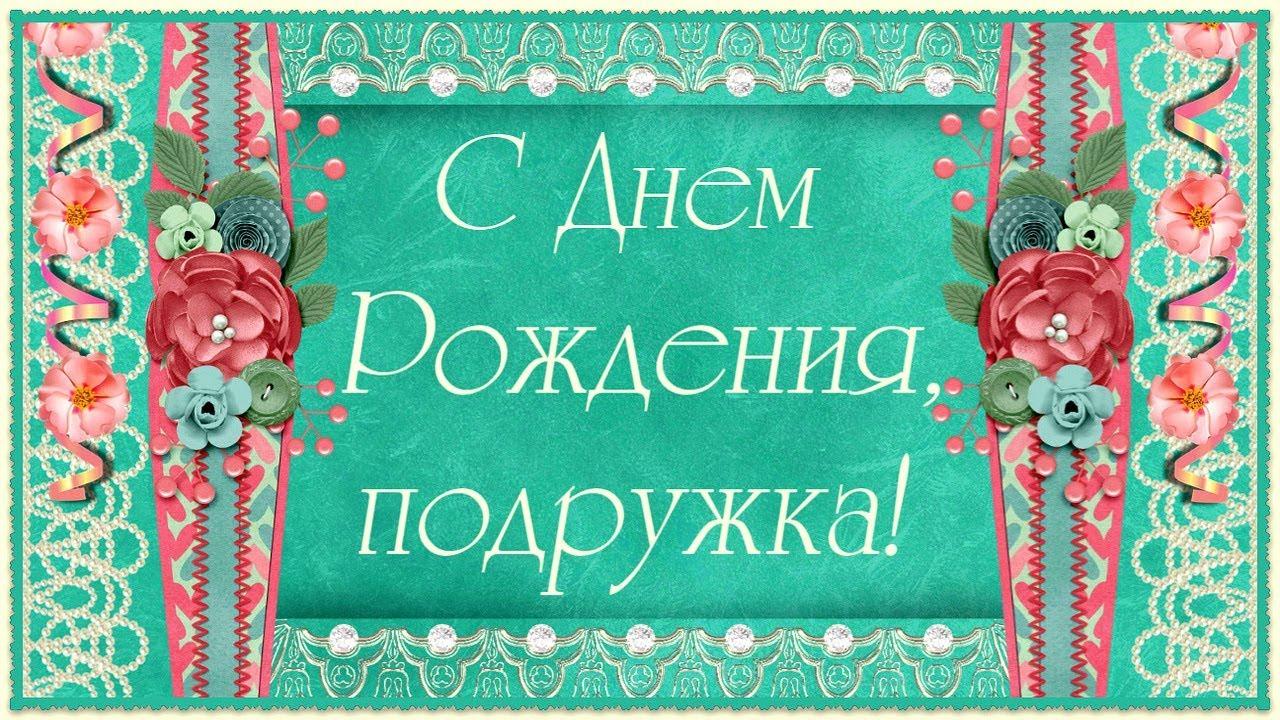 Надпись на открытке на день рождения подруге