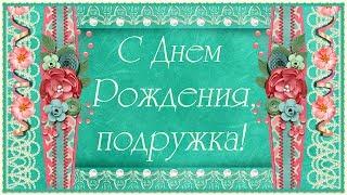 С ДНЕМ РОЖДЕНИЯ, ПОДРУЖКА!