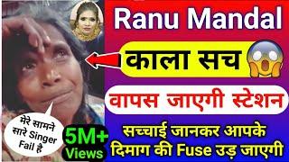 Ranu Mandal 😯Shocking Reality | Ranu Mandal Troll | Ranu Mandal Full interview | Omg i fok it it