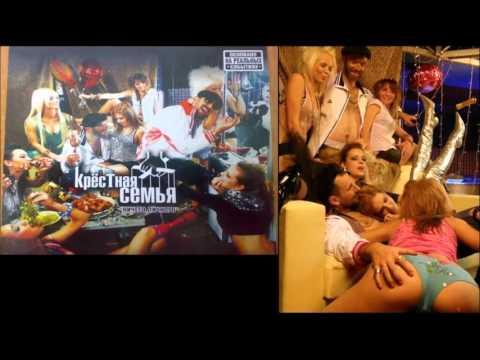 Music video Крестная Семья - Загуляли пацаны