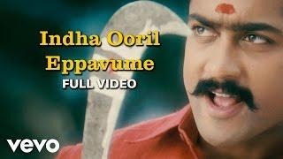 Vel - Indha Ooril Eppavume Video | Yuvanshankar Raja| Suriya