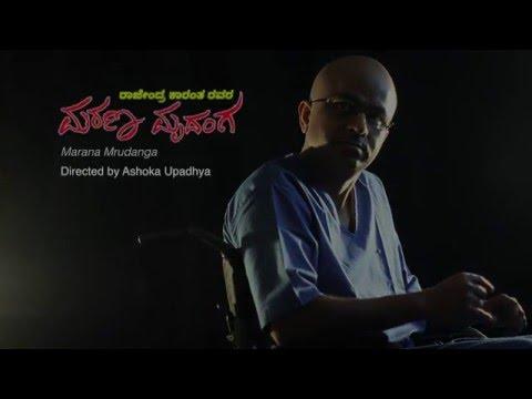 Marana Mrudanga - Official Trailer - Nataka Chaitra's 4th production
