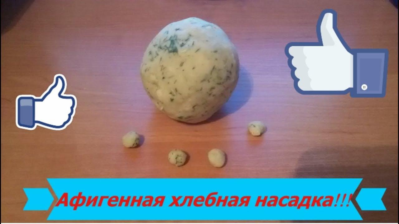 Афигенная хлебная насадка для ловли карася,карпа,леща и др. белой рыбы!!!