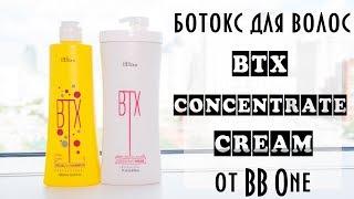 Пошаговая инструкция ботокс для волос BTX Concentrate Cream от BB One